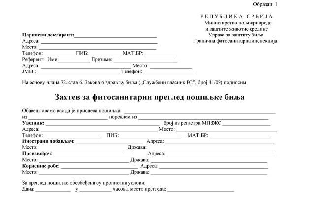 zahtev za fitosanitarni pregled pošiljke